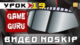 GameGuru - ВИДЕО NoSkip - урок 19 (создание игры без навыков программирования)