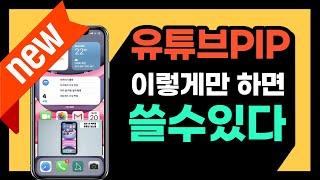 [최신] 아이폰 iOS 14 에서 유튜브를 PIP로 보…
