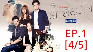 Club Friday To Be Continued ตอนรักลองใจ EP.1 [4/5]
