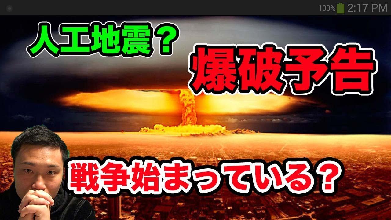 【爆破】日本への攻撃が始まってる?人工地震。爆破予告。ガス爆発。ニュースの裏