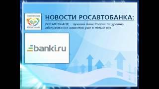 Народный рейтинг БАНКИ.РУ: РОСАВТОБАНК – лучший банк России по обслуживания клиентов, в пятый раз!
