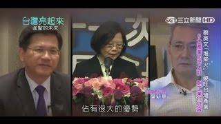 台灣亮起來:台灣產業 邁向工業4.0 專訪協鴻工業 thumbnail