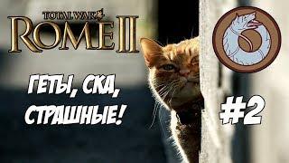 Кот спаси мою кампанию! Геты играют по дипломатии:)