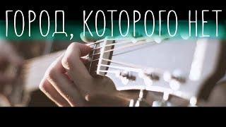 """Город, которого нет (OST """"Бандитский Петербург"""") │ Fingerstyle guitar cover"""