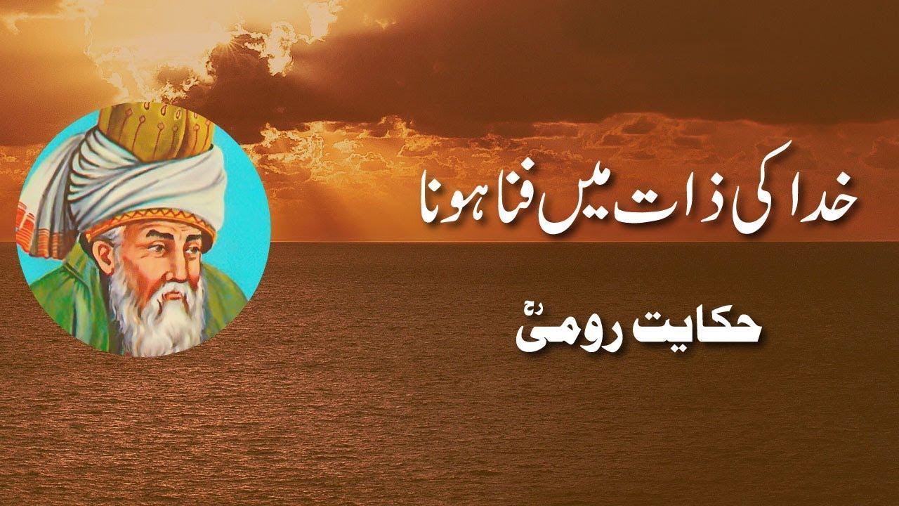 Rumi Quotes Urdu Youtube