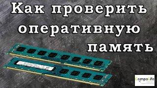 Как проверить оперативную память: 2 способа. Программа Memtest86