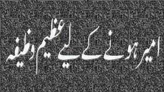Dolat Mand Banne ka Islamic Wazifa Wazifa for Success kamyabi ka Wazifa