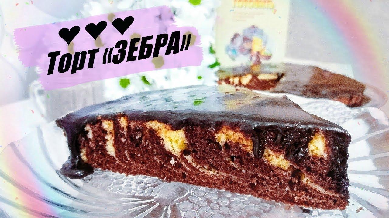 "Торт ""ЗЕБРА"" | Простой рецепт - YouTube"