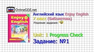 Unit 1 Progress check Задание №1 - Английский язык