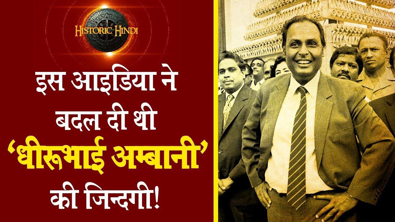 इस आइडिया ने बदल दी थी धीरूभाई अम्बानी की ज़िन्दगी! | Dhirubhai Ambani Inspirational Story in Hindi