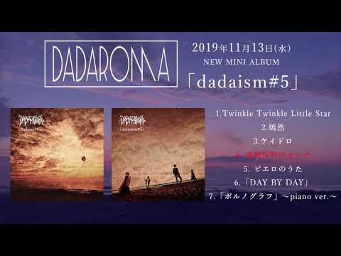DADAROMA NEW MINI ALBUM「dadaism#5」試聴