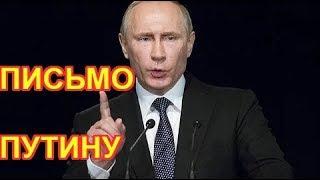 Я решила написать письмо Путину