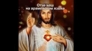 Молитва Отче наш ( на арамейском - очень красиво)(Подарок для женщин, скачайте сейчас - http://garmoniya-club.com/vebinar2/. А в этом видео Молитва Отче наш ( на арамейском..., 2013-04-01T20:33:15.000Z)