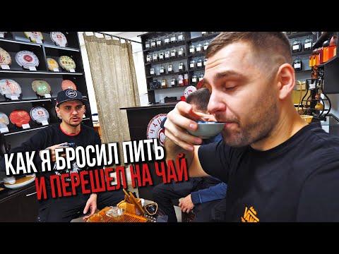 Как зарождался рэп в России и почему я начал пить Китайский чай!