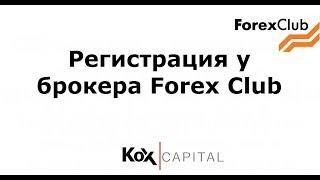 Открытие счета у брокера Forex club. Верификация аккаунта.