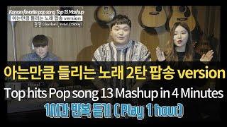 아는만큼 들리는 노래 팝송 버젼! [1시간 반복 듣기, Play 1hour] (Korean favorite pop song Top 13 Mashup)