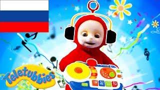 Телепузики На Русском | Развивающий фильм для детей на русском языке | Танцуйте с Телепузиками
