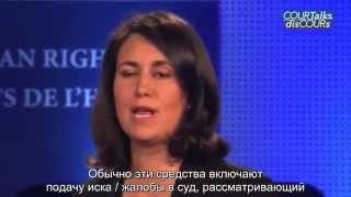 видео Выступление судьи Европейского суда по правам человека В