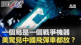一個島是一個戰爭機器 美軍驚見中國在南海「飛彈車」都放了!? 關鍵時刻 20171220-1 黃創夏 楊釗 朱學恒 劉燦榮 劉川裕 thumbnail
