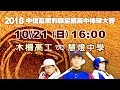 2018 中信盃黑豹旗 10/21 木柵高工 vs 慧燈中學