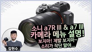 소니 a7R3, a7M3 기본 카메라 설정