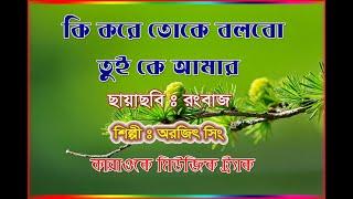 ki kore toke bolbo-ZBC-karaoke