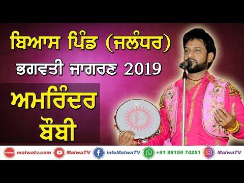 AMRINDER BOBBY - ਅਮਰਿੰਦਰ ਬੌਬੀ [LIVE] at BEAS PIND (Jalandhar) BHAGWATI JAGRAN 2019