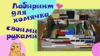 Лабиринт для хомячка своими руками   Лабиринт из конструктора Lego   Игровая зона для животных