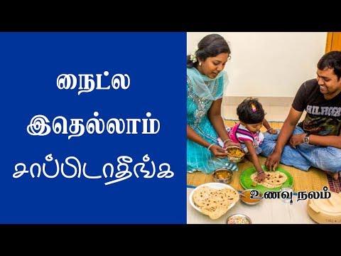 Night Food Tamil | Dinner Ideas Tamil | இரவில் என்ன சாப்பிட வேண்டும்