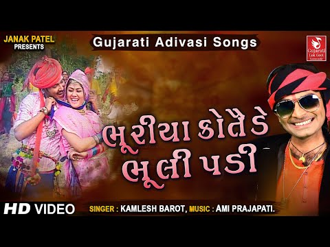 ркнрлБрк░рлАркпрк╛ ркХрлЛркдрлЗркбрлЗ ркнрлВрк▓рлА рккркбрлА I Bhuriya Kotade Bhuli Padi I SUPERHIT GUJARATI SONG I Kamlesh Barot