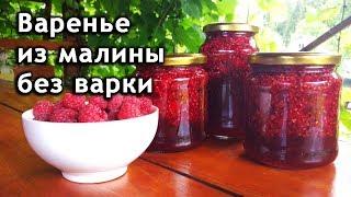 Варенье из малины без варки на зиму - простой рецепт. Как приготовить малиновое варенье.