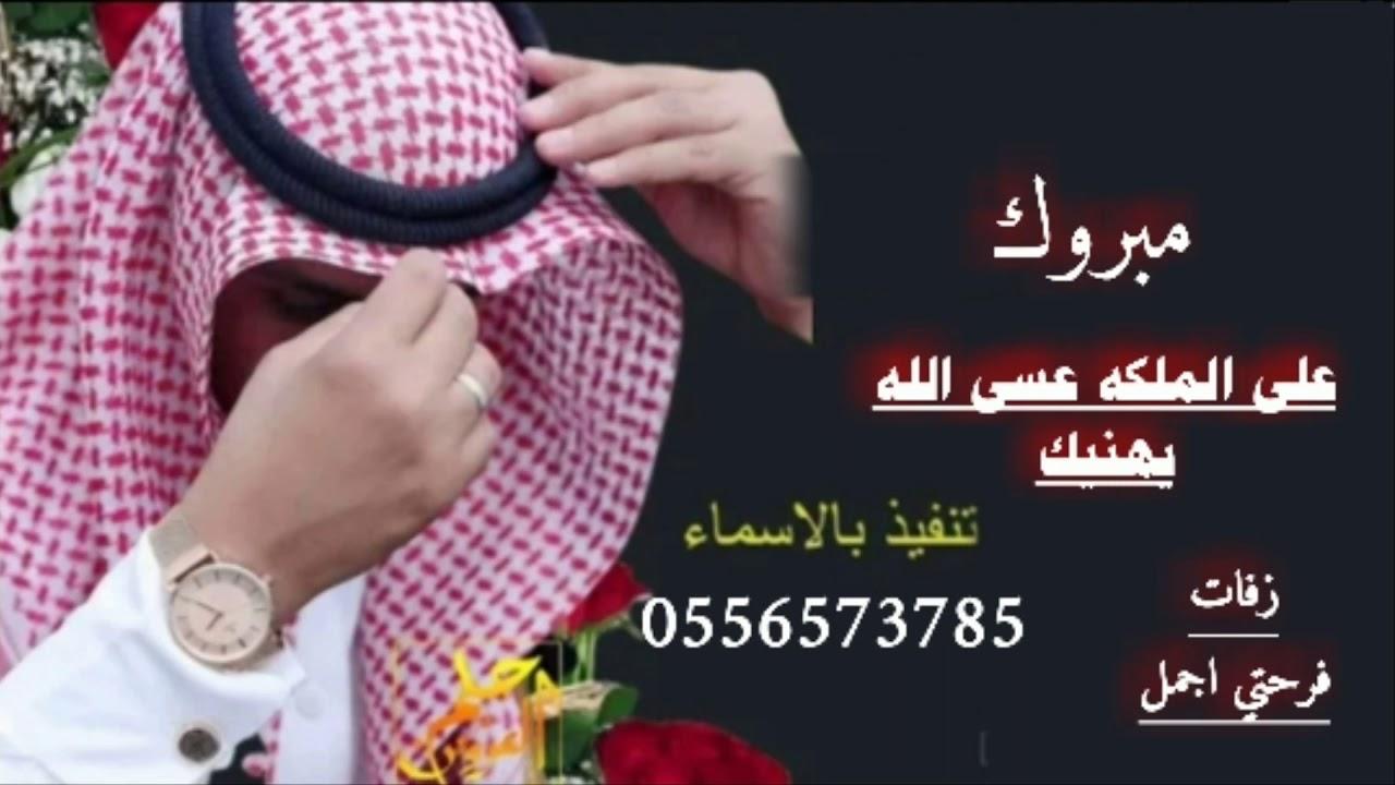 شيلة مبروك على الملكه 2020 شيلة عريس ملكه وعقد قران Youtube