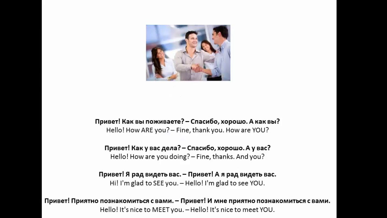 Russian Lanuage Lesson 13 Greetings Phrases In Russian Youtube