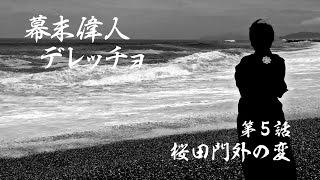 「幕末偉人デレッチョ」 先生は高知県立坂本龍馬記念館認定坂本龍馬知識...
