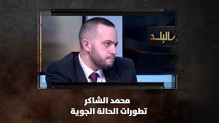 محمد الشاكر - تطورات الحالة الجوية - نبض البلد