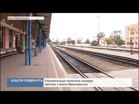 Канал 402: Укрзалізниця зупинила продаж квитків з Івано-Франківська. Кошти повернуть
