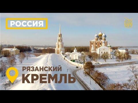 Рязанский кремль аэросъемка Евпатий Коловрат 1237 год хан Батый музеи Рязани #skazkin #mw_i