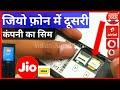 JioPhone:How to Other Sim in Jio Phone Jio Phone me dusra sim kaise chalaye