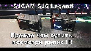 подробный обзор экшн камеры SJCAM SJ6 Legend. Все подвохи которые вас ждут!