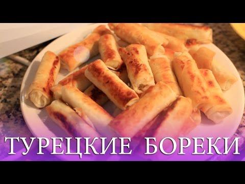 Турецкий бёрек с сыром