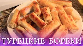 Рецепт : Турецкие Бёреки с сыром | akelberg(В этом видео я делюсь с вами одним из моих любимых турецких рецептов. Бёреки можно легко приготовить дома...., 2015-06-18T18:15:12.000Z)