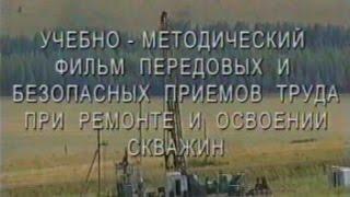 УМФ передовых и безопасных приемов труда при ремонте и освоении скважин Татнефть 2003