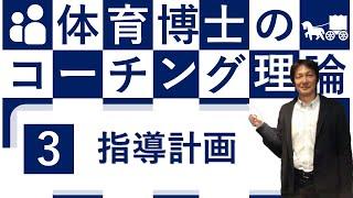 【コーチングシリーズ3】指導計画(動画3分後から本気出す編)