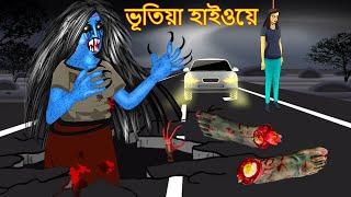 ভূতিয়া হাইওয়ে   Bangla Golpo   Bangla Ghost Stories   Bangla Cartoon   Bengali Horror Stories