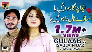 Gambar cover Ayda Changa Howey Gulaab | Gulaab, Saqlain Ejaz | Latest Punjabi And Saraiki Song