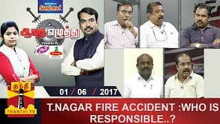 Aayutha Ezhuthu 01-06-2017 T.Nagar Fire Accident : Who is Responsible..? – Thanthi TV Show