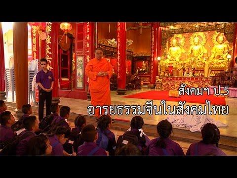 สังคม ป.5 อารยธรรมจีนในสังคมไทย ครูสิริพร พระประเสริฐ
