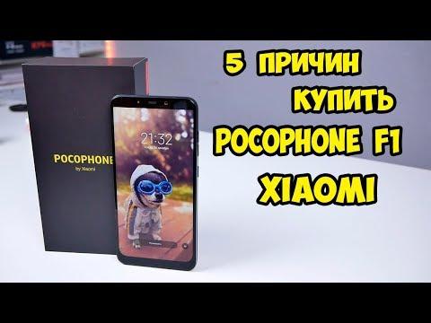 5 причин Купить Pocophone F1 Xiaomi