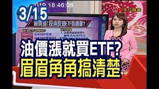 國際油價飆漲!投資原油ETF賺得到?/全球新觀點20190315