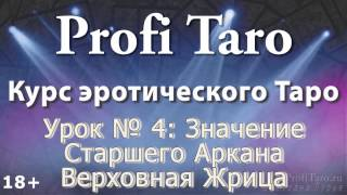 Значение Таро | Урок № 4 - старший аркан Жрица | Карта Таро Манара
